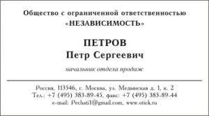 Ч/Б визитка: вариант 1