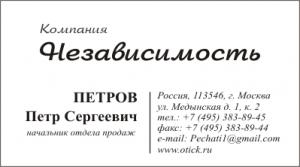 Ч/Б визитка: вариант 3