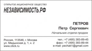 Ч/Б визитка: вариант 4