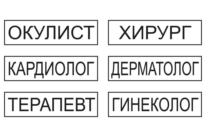 Образец врачебных штампов