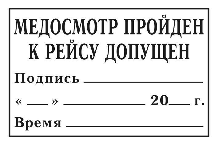 Макет штампа медицинского работника