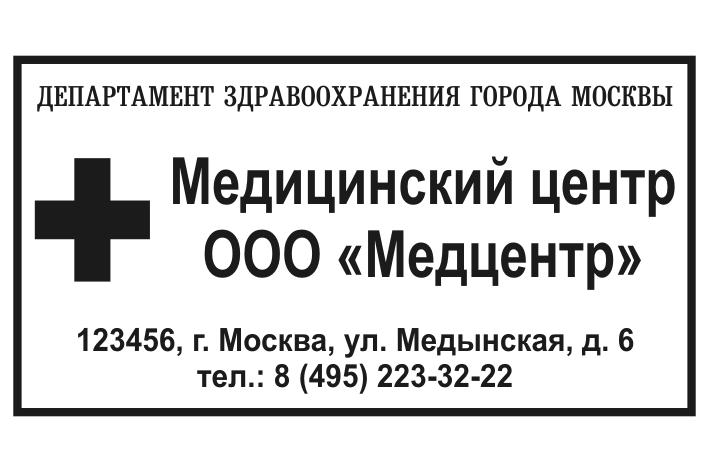 Эскиз штампа врача