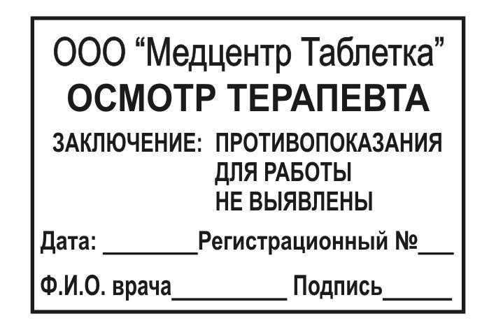 Пример штампа доктора