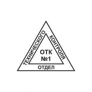 Треугольный штамп ОТК по ГОСТу