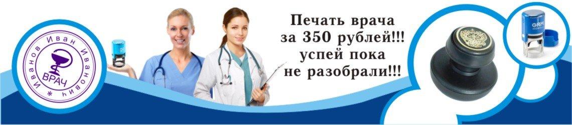 Рекламный баннер с печатью врача
