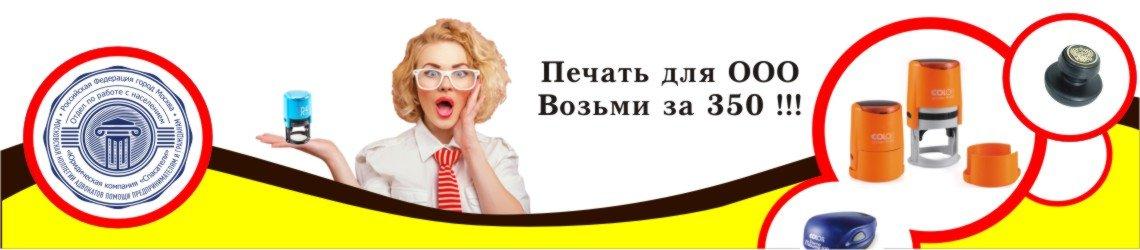 Рекламный баннер с печатью компании