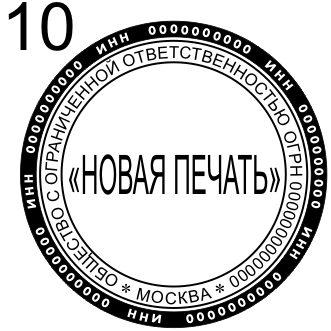 Печать для компании: вариант 10
