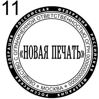 Печать для компании: вариант 11