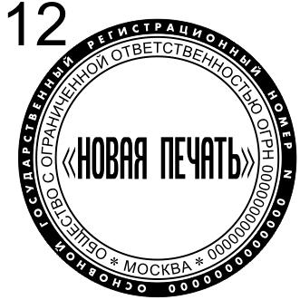 Печать для компании: вариант 12