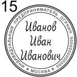 Заказать печать для ИП в Москве