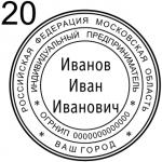 Печать для ИП в Москве