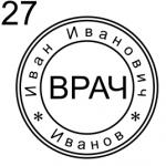 Сделать печать врача в Москве