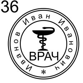 Печать для врача: вариант 12