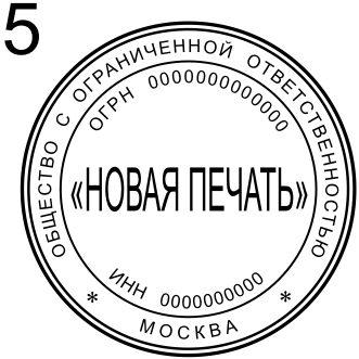 Печать для компании: вариант 5