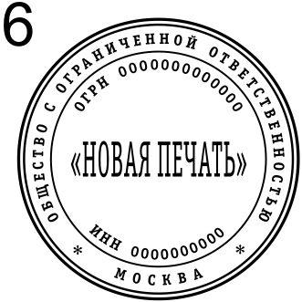 Печать для компании: вариант 6