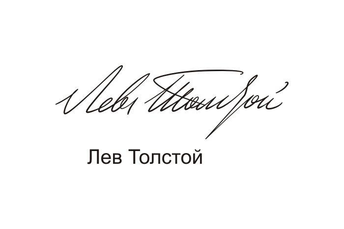 Пример: подпись Льва Толстого