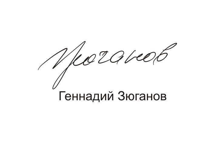 Пример: подпись Геннадия Зюганова