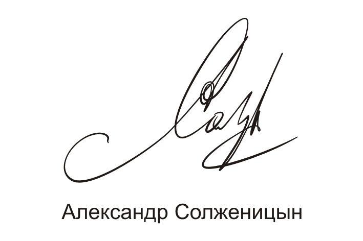 Пример: подпись Александра Солженицына
