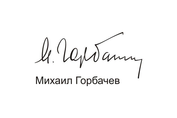 Пример: подпись Михаила Горбачёва
