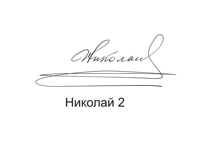 Пример: подпись Николая II