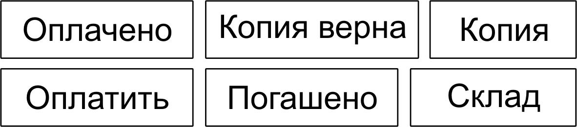 Пример штемпельной продукции