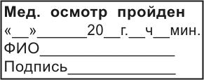 Пример печати/штампа для путевого листа