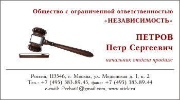 Визитная карточка для юридических фирм: вариант 1