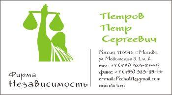 Визитная карточка для юридических фирм: вариант 10