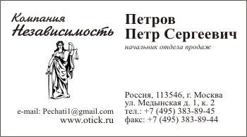 Визитная карточка для юридических фирм: вариант 11