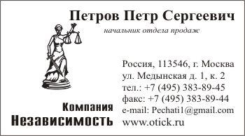 Визитная карточка для юридических фирм: вариант 12