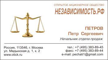 Визитная карточка для юридических фирм: вариант 2