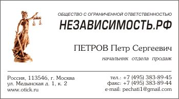 Визитная карточка для юридических фирм: вариант 3