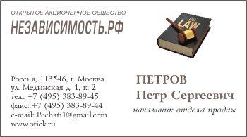 Визитная карточка для юридических фирм: вариант 4