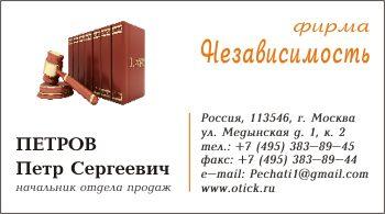 Визитная карточка для юридических фирм: вариант 5