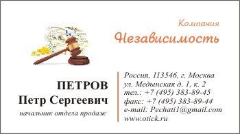 Визитная карточка для юридических фирм: вариант 6