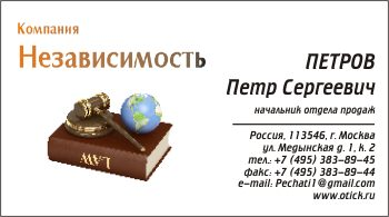 Визитная карточка для юридических фирм: вариант 7