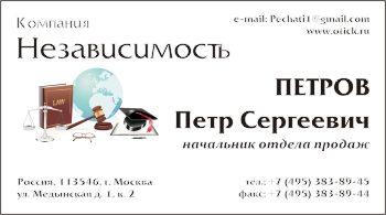Визитная карточка для юридических фирм: вариант 8