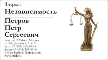 Визитная карточка для юридических фирм: вариант 9