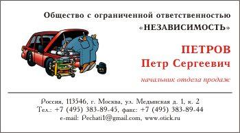 Визитка для шиномонтажа и автосалона: вариант 1