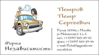 Визитка для шиномонтажа и автосалона: вариант 10