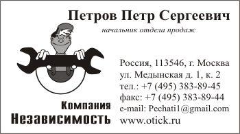 Визитка для шиномонтажа и автосалона: вариант 12
