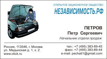 Визитка для шиномонтажа и автосалона: вариант 2