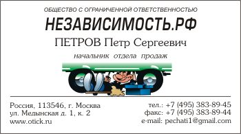 Визитка для шиномонтажа и автосалона: вариант 3