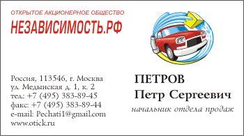 Визитка для шиномонтажа и автосалона: вариант 4