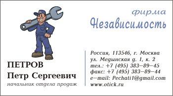 Визитка для шиномонтажа и автосалона: вариант 5