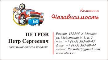 Визитка для шиномонтажа и автосалона: вариант 6