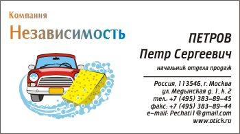 Визитка для шиномонтажа и автосалона: вариант 7