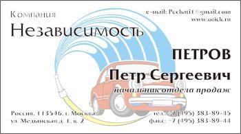Визитка для шиномонтажа и автосалона: вариант 8