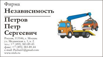 Визитка для шиномонтажа и автосалона: вариант 9
