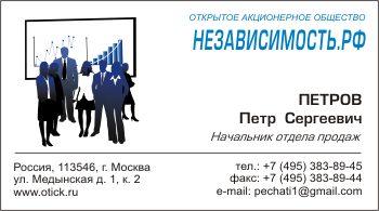 Визитки для индивидуального предпринимателя: вариант 2